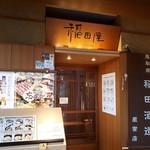 稲田屋 品川店 -