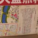 四谷 政吉 - 偶然、江戸蕎麦1号店の跡地とか