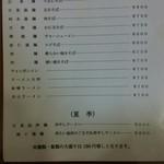 77984000 - 麺類メニュー