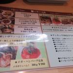 BOUNO参丁目 - 夜の時間帯でしたが有難い事に夜も定食が用意してあったのでこの日の日替わり定食を注文してみました。