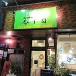 BOUNO参丁目 - 地下鉄大濠公園駅にほど近い所にある定食屋さんです。