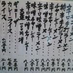 鈴福 - メニューにカレーライスあります