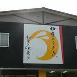 7799477 - 伊豆のうさぎ伊東店