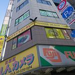 フジヤマドラゴンカレー - フジヤマドラゴンカレー 秋葉原店