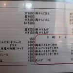 尾道ラーメンほんてん - メニュー裏