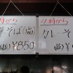 尾道ラーメンほんてん - 4時からメニュー