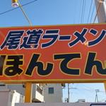 尾道ラーメンほんてん - お店看板