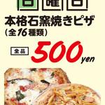 【日曜日】本格石窯焼きピザ(全14種類)全品500円!!