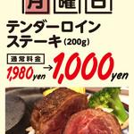 【月曜日】テンダーロインステーキ(200g) 通常1980円⇒1000円