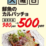 【火曜日】鮮魚のカルパッチョ 通常980円⇒500円