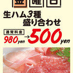 【金】ハム3種盛り合わせ 通常980円⇒500円