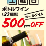 【土曜日】ボトルワイン(23種類) オールタイム<500円OFF!!>