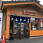 とんかつ玉藤 北41条店 -