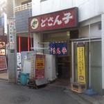 77999522 - 店舗・外観[平成29年12月5日(火)]