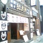 紅虎軒 心斎橋店 -