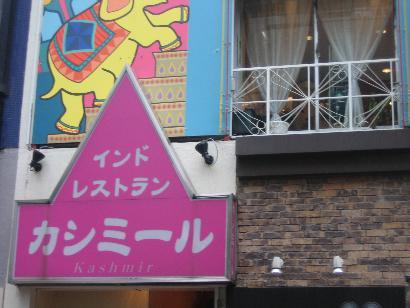 カシミール 小岩店