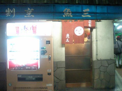 魚三酒場 新小岩店