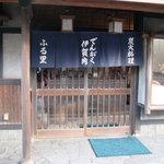 郷土料理 味の館 ふる里 - 入口も手で開きます 08/09