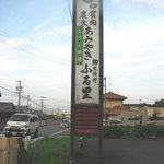 郷土料理 味の館 ふる里 - この看板に誘われました 08/09