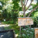 山茶林泉 - 裏口