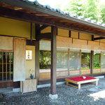 山茶林泉 - 入り口