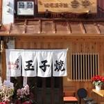 今中 - 魚の棚南に入った路地に移転オープンされた、玉子焼名店の「今中」さんです(2017.12.15)
