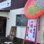 中華料理 中華厨房 - 店舗