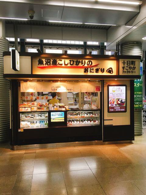 十日町すこやかファクトリー 恵比寿店