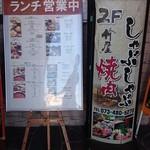 竹屋 - 店内入り口付近
