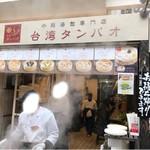 台湾タンパオ 心斎橋船場店 - 本町駅から心斎橋商店街入ってすぐに^ ^丹波屋の前です