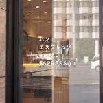パンとエスプレッソと 南森町交差点 - お店の名前が素敵ですよねー
