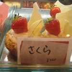 シロツキ - さくら @350