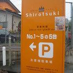 シロツキ - 駐車場の看板