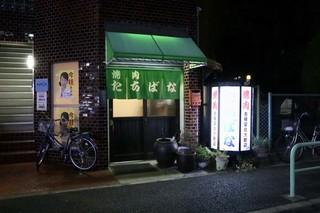 焼肉・たちばな - 鶴舞駅から徒歩5分くらいです