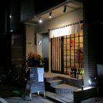 スタンド上松 - お店