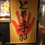 九州名物とめ手羽  -