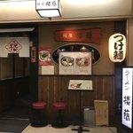 麺屋 楼蘭 - 外観