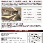 長崎県対馬市美津島町 しろや 北新地 - お店の案内