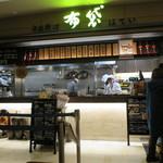 中国料理 布袋 - フードコート内のお店(2017年12月)