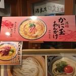 丸亀製麺 - メニュー2017.12現在