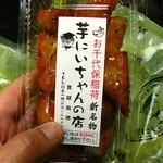 芋にいちゃんの店 - 小300円170g約10粒