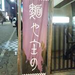 麺や 庄の - 麺屋庄の