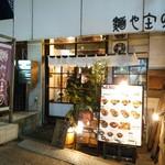 麺や 庄の - お店の外観