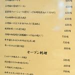 彩波 - 2017.12 フードメニューその4
