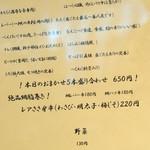 彩波 - 2017.12 フードメニューその2