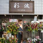 彩波 - 2017.12 店舗外観