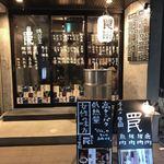 78027852 - 福岡市 警固にある、ジビエ料理専門店です