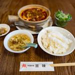 中国料理 王味 -