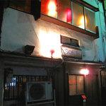 soft - 福岡市中央区春吉の隠れ家バー。福岡市中央区高砂のお好み焼き屋マルフクさんの姉妹店だそうです。