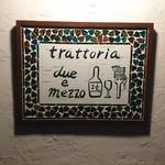 トラットリア ドゥエ エ メッツォ -